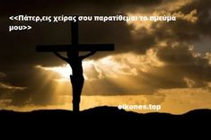 Today we read of the Crucifixion and death of Jesus. There are many things to note: The crucifixion and death finally closes the Passover meal that started at the Last Supper two days before. Begotten Son, Everlasting Life, John 3, In The Flesh, Gods Love, Verses, Scriptures, Prayers, World