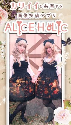 Alice Holic☆おすすめユーザの紹介  ☆・。 Clover さん 。・☆  International Lolita Dayでの1枚です* お友達との双子コーデ♪合わせ鏡みたいに完璧です☆  IOS application ☆ Alice Holic ☆ release !  日本語:https://aliceholic.com/  English:http://en.aliceholic.com/