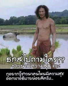 ถามใคร