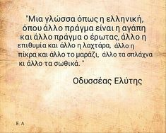 Poems, Greek, Life Quotes, Sayings, Pretty, Cards, Inspiration, Quotes About Life, Biblical Inspiration