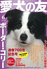 愛犬の友 2009年6月号