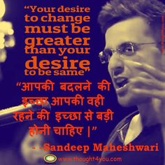 Latest 21 Inspirational and motivational Sandeep Maheshwari Quotes in Hindi and English with Pictures and each quote contains a Suggestion (Tip) . Good Morning Inspirational Quotes, Motivational Quotes In Hindi, Sandeep Maheshwari Quotes, B R Ambedkar, Om Shanti Om, Inspire Quotes, Zindagi Quotes, Latest Tops, English Quotes