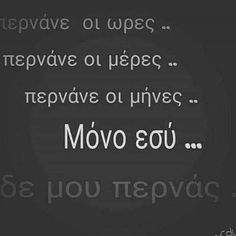 Life Thoughts, Deep Thoughts, Greek Words, Greek Quotes, Me Quotes, My Life, Lyrics, Love, Feelings