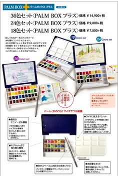 Holbein Watercolor pan set