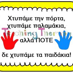 ΕΚΦΟΒΙΣΜΟΣ Preschool Education, Preschool Activities, School Hacks, School Projects, Greek Quotes, Early Childhood, Bullying, Back To School, Crafts For Kids