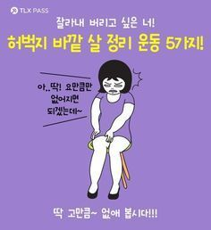 [BY TLX PASS] 엄선된 승마살 정리 운동!!이젠 정말 없애자!! 패션&뷰티 꿀팁, 이벤트가 가득한>>... Fitness Diet, Yoga Fitness, Health Fitness, Health Diet, Health And Wellness, Health Care, Health Trends, Best Yoga, At Home Workouts