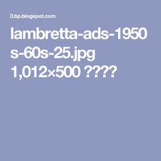 lambretta-ads-1950s-60s-25.jpg 1,012×500 ピクセル