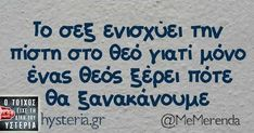 Greek Memes, Greek Quotes, Best Quotes, Funny Quotes, Funny Cartoons, True Words, Jokes, Lol, Sayings