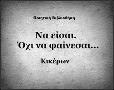 Valentine's Day Quotes, Wisdom Quotes, Book Quotes, Greek Phrases, Greek Words, Religion Quotes, Smart Quotes, Famous Words, Greek Quotes