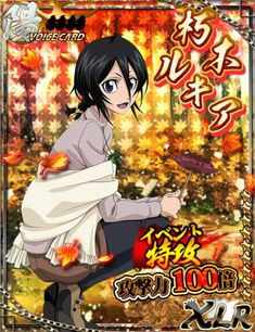 A collection of cards from Bleach Bankai Battle. Rukia Bankai, Bleach Renji, Bleach Fanart, Bleach Anime, Money Pictures, Money Pics, Bleach Characters, Shinigami, Manga Games