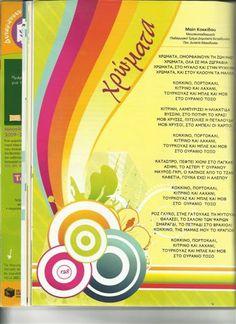 1ο Ολοήμερο Νηπιαγωγείο Λυκόβρυσης: Χρώματα.... χρώματα..... παντού!
