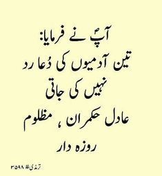 Islamic Love Quotes, Islamic Inspirational Quotes, Religious Quotes, Spiritual Quotes, Saw Quotes, Best Quotes, Life Quotes, Deep Words, True Words
