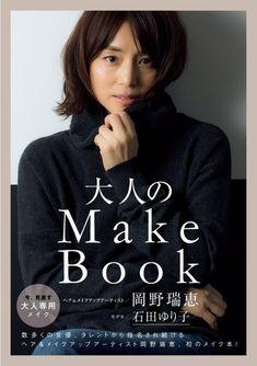 誰からも好かれる肌作り術石田ゆり子さんがモデルの大人メイク本