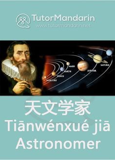 Are you an expert in astronomy? #Mandarin #Education #chineselessons #chineselessons #Mandarin #studychinese #中文 #汉语 #chineselanguage #Astronomer #dailyvocabs #vocabulary #chineseflashcards