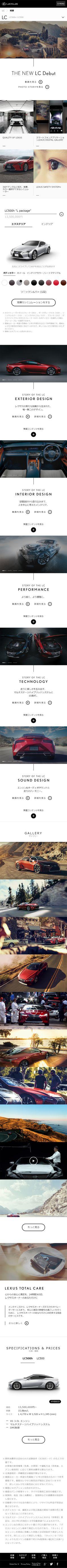 LEXUS LC【車・バイク関連】のLPデザイン。WEBデザイナーさん必見!スマホランディングページのデザイン参考に(かっこいい系)