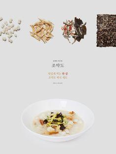 Food Poster Design, Typo Design, Menu Design, Food Design, Food Branding, Restaurant Branding, Food Photography Styling, Food Styling, Placemat Design