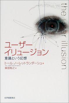ユーザーイリュージョン―意識という幻想   トール ノーレットランダーシュ http://www.amazon.co.jp/dp/4314009241/ref=cm_sw_r_pi_dp_1RQFub0SDRE6T