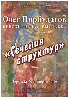 выставка работ Олега Пирбудагова