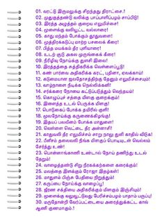 Natural health tips, health and beauty tips, tamil language, healthy skin tips, Health Facts, Health And Nutrition, Health Fitness, Natural Health Tips, Health And Beauty Tips, Healthy Skin Tips, Inspirational Quotes Pictures, Healthy Living Magazine, Herbal Medicine