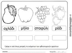 Special Education, Kindergarten, Teaching, School, Blog, Crafts, Autumn, Greek, Seasons