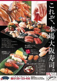 飲食店 ポスター デザイン - Google 検索 Cafe Menu, Menu Restaurant, Menu Design, Food Design, Japanese Menu, Menu Layout, Menu Flyer, Japan Design, Sashimi