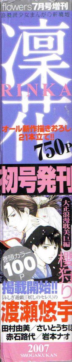 Sakura Gari http://ift.tt/2sxEp7w