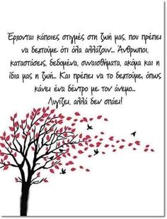 Greek Quotes, Picture Quotes, Wise Words, Letters, Messages, Life Coaching, Logo, Pictures, Bonheur