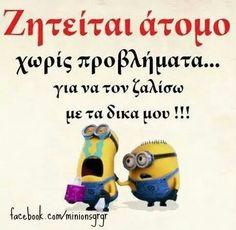 Ναι! Επειγόντως ... Minion Meme, Minions Quotes, Funny Greek Quotes, History Jokes, Funny Statuses, Funny Phrases, Funny Thoughts, True Words, Funny Moments