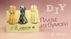 Платье из бумаги / Paper Dress DIY / Afinka