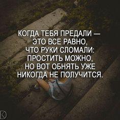 Кто-то поступил подло не кричи, не возмущайся. Молча делай выводы и постепенно отдаляйся. . #мотивация #цитаты #мысливслух #саморазвитие #правдажизни #мысли #правильныеслова #душа #мысли_на_ночь #психологиялюбви #саморазвитиеличности #любовь #умныемысливеликихлюдей #deng1vkarmane