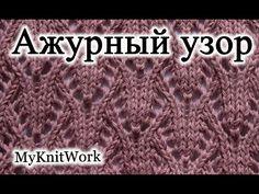 Вязание спицами. Ажурный узор. - YouTube