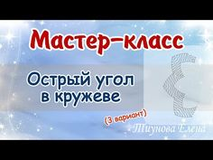 Острый угол 3 #мастеркласс #кружево #ElenaTiunova - YouTube Personal Care, Youtube, Bobbin Lace, Self Care, Personal Hygiene, Youtubers, Youtube Movies