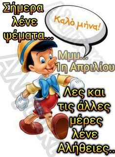 New Month Greetings, Good Morning Happy Sunday, Days And Months, Greek Quotes, Funny Photos, Quotations, Wish, Haha, Cartoon