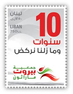 Lebanese Marathon's anniversary stamp 2012 issued by LibanPost Palestine, Beirut, Postage Stamps, Anniversary, Sign, World, Beautiful, Stamps, Door Bells