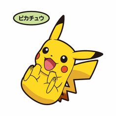Pikachu Cute gif by littlehakugirl | Photobucket