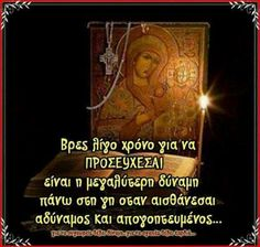 Prayer Religion Quotes, Religious Images, Orthodox Christianity, Greek Quotes, Great Words, Jesus Quotes, Christian Faith, Picture Quotes, Prayers