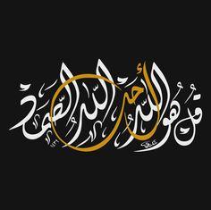 Hand Lettering Art, Font Art, Typography Art, Arabic Calligraphy Art, Arabic Art, Calligraphy Alphabet, Kingsman, Islamic Art Pattern, Islamic Wall Art