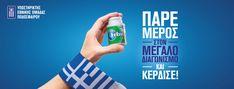 Διαγωνισμός Orbit Gum Greece με δώρο παιχνιδομηχανή,επίσημες εμφανίσεις της Εθνικής Ομάδας καιτσάντες ταξιδιού! https://getlink.saveandwin.gr/b4l