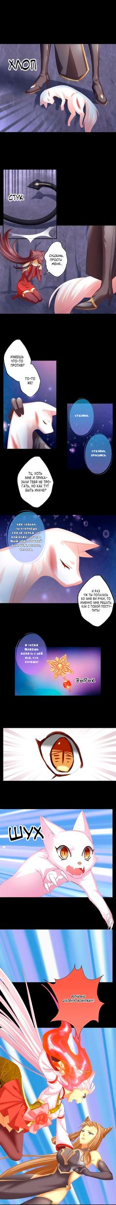 Sky Fox, Minecraft Designs, Anime Naruto, Manhwa, Otaku, Novels, Teen, Kawaii, Flower