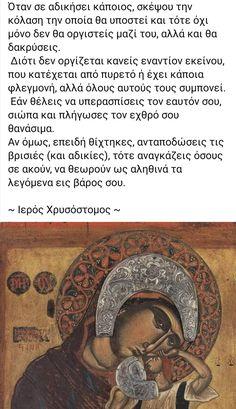 Orthodox Christianity, Wise Words, Prayers, Faith, Sayings, Quotes, Quotations, Lyrics, Prayer