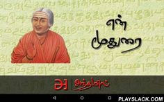 En Moodhurai  Android App - playslack.com , This FREE and AD-FREE app is the best of all Auvaiyaar (ஔவையார்) book applications available in Google Play Store. The app has lots of exciting features. Get your hands on it to experience.en Moodhurai (என் மூதுரை) is an android application that contains whole of Moodhurai (மூதுரை) written by Auvaiyaar (ஔவையார்). No matter what android device you have Nexus 4, Galaxy S III or Nexus 7. Our UI fits perfect to your screen size.Are you interested in…