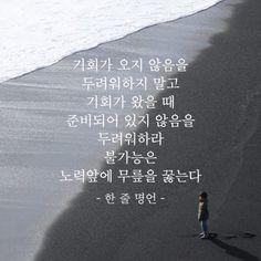 글) 18.10.24 : 네이버 블로그 Wise Quotes, Famous Quotes, Motivational Quotes, Inspirational Quotes, The Words, Cool Words, Korean Quotes, Korean Words, Learn To Read