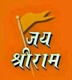 Shri Ram Song, Jay Shri Ram, Shree Ram Photos, Shree Ram Images, Hanuman Pics, Hanuman Chalisa, Hanuman Images, Ganesh Images, Shri Ram Wallpaper