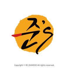 [로고디자인] 일식수제돈까스 전문점 '준s' 로고 : 네이버 블로그