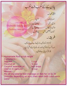 Khubsurat Beauty Tips: Homemade Foot whitening scrub urdu hindi Beauty Tips In Hindi, Beauty Tips For Skin, Best Beauty Tips, Natural Beauty Tips, Health And Beauty Tips, Beauty Skin, Skin Care Tips, Skin Tips, Beauty Ideas