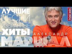 Александр Маршал - Лучшие видеоклипы / Alexander Marshal - The Greatest Hits - YouTube