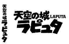 イメージ - アニメ映画タイトル(天空の城ラピュタ)の画像 - つかさんBARCO THEATER - Yahoo!ブログ