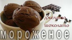 Как приготовить итальянское мороженое Джелато шоколато.