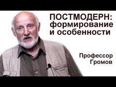 Постмодерн: формирование и особенности. Профессор Громов