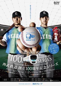 """consommé design bloc LIONS CLASSIC / """"24"""" MEMORIAL GAME Japan Graphic Design, Japan Design, Mexico 86, Business Poster, Sports Graphics, Flyer Design, Layout Design, Japan Fashion, Print Ads"""